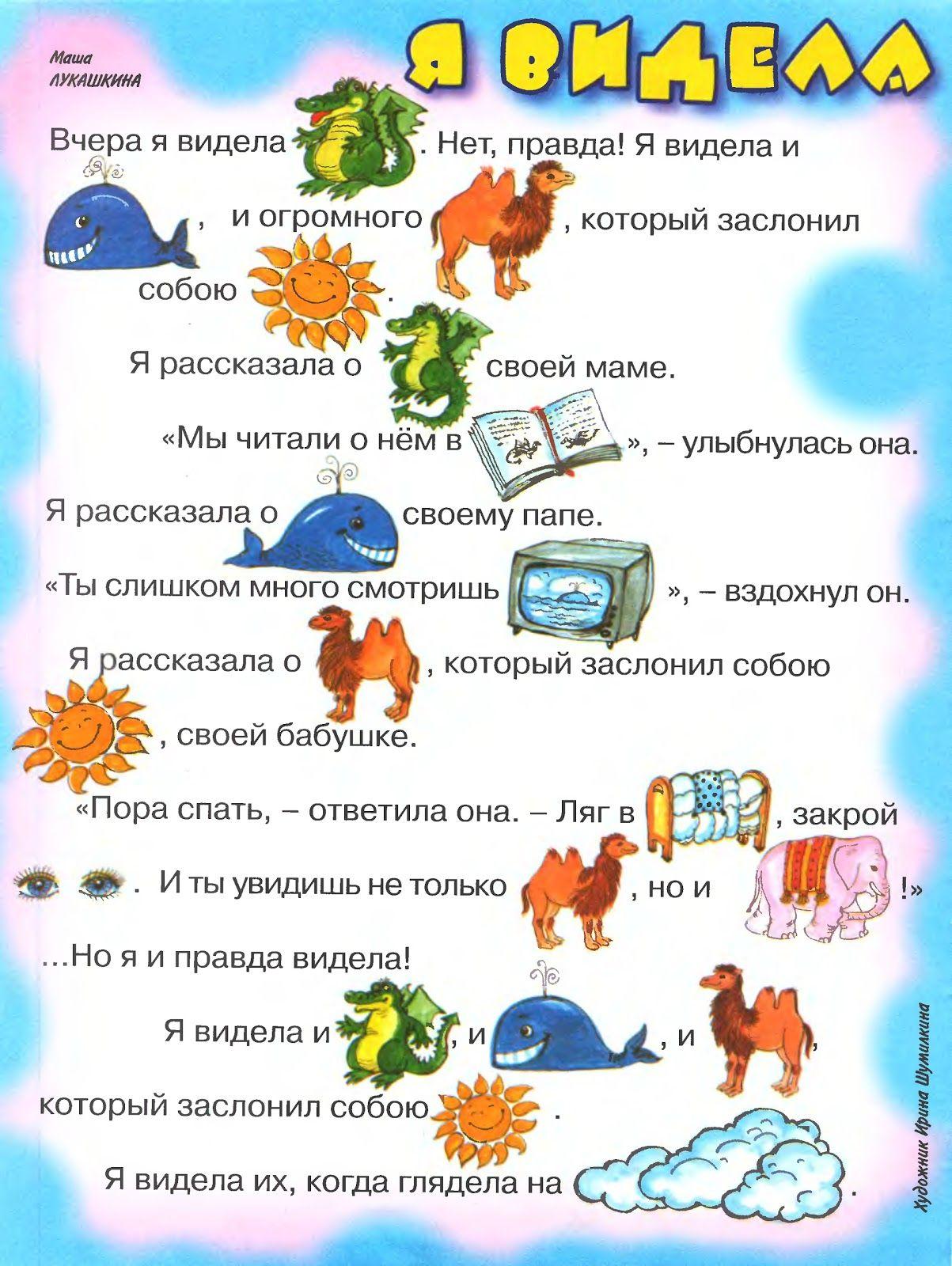 Рассказы с картинками-2   Учимся читать, Чтение ...