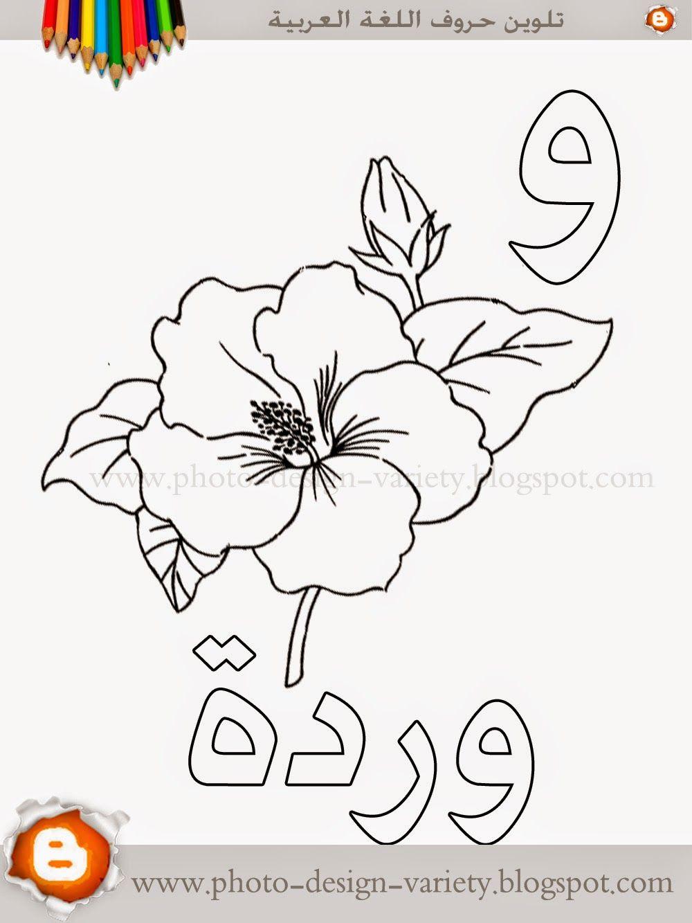 ألبومات صور منوعة البوم تلوين صور حروف هجاء اللغة العربية مع الأمثلة Alphabet Crafts Arabic Alphabet Alphabet Coloring Pages