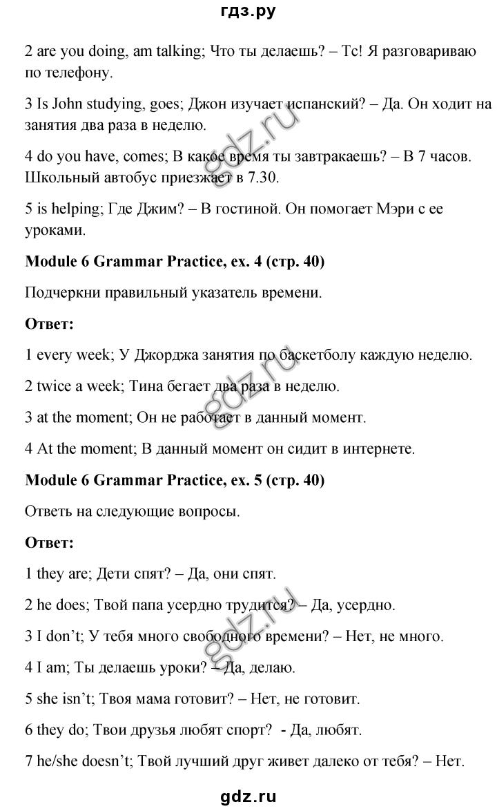 Кочергина д.в.русский язык 5 класс