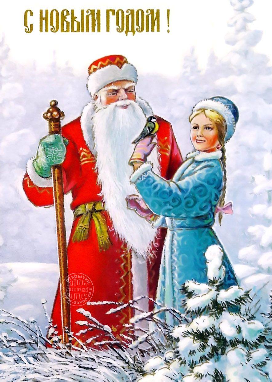 Новогодние открытки деда мороза и снегурочки, февраля