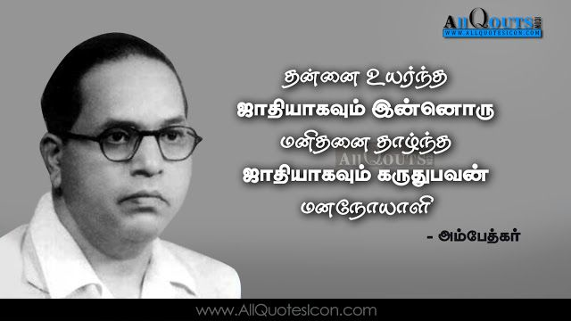 BR-Ambedkar-Tamil-quotes-images-best-inspiration-life