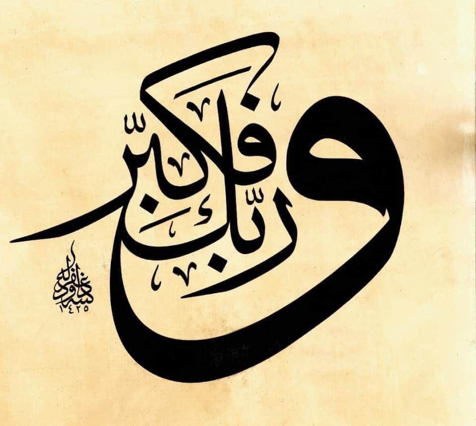 وربك فكب ر للاستاذ داود Islamic Art Calligraphy Islamic Calligraphy Painting Caligraphy Art