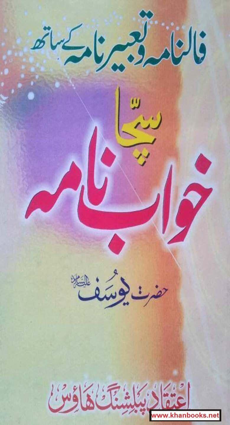 Khawaboon ki tabeer pdf book free download | books free download.