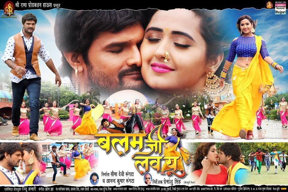 balam ji i love you bhojpuri film free download