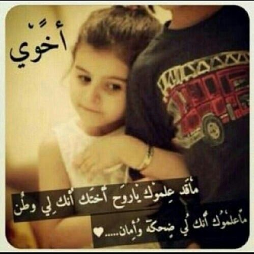 Pin By نقاء عباس On الاخ Live Life Love Words Positive Notes