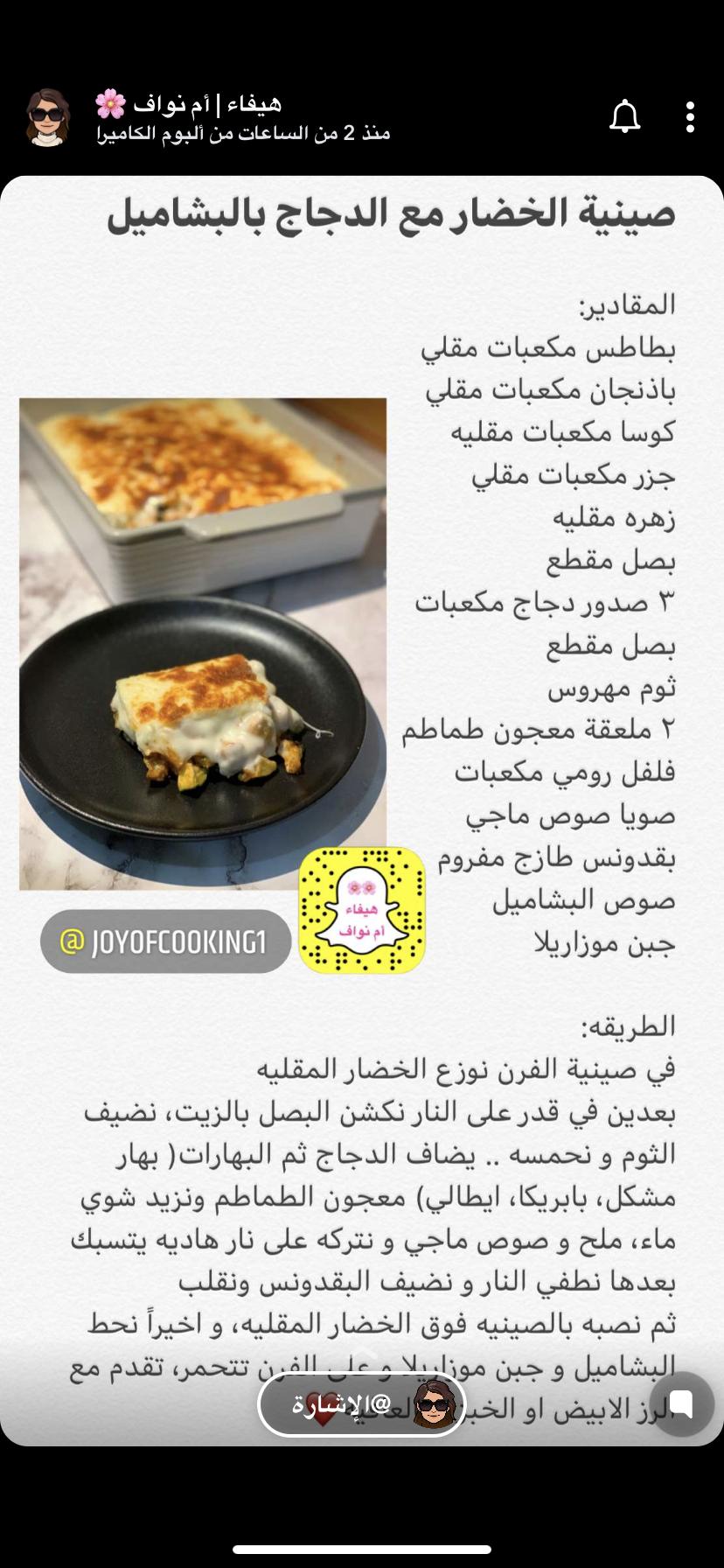 صينية عشاء صينية دجاج بخضار Food Receipes Cooking Recipes Recipes