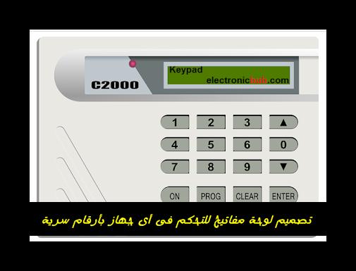 تصميم لوحة مفاتيح للتحكم فى أى جهاز بإستخدام أرقام سرية Electronic Products Secret Electronics