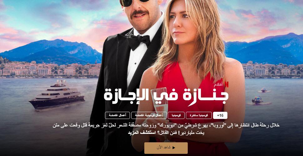 مشاهدة افلام ومسلسلات نيتفلكس مجانا بشكل قانوني سؤال وجواب Movies Movie Posters Poster
