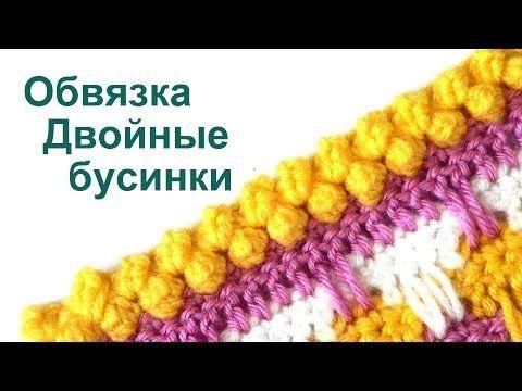 Обвязка края Двойные бусинки - Вязание - Страна Мам | крючок_уроки+ ...