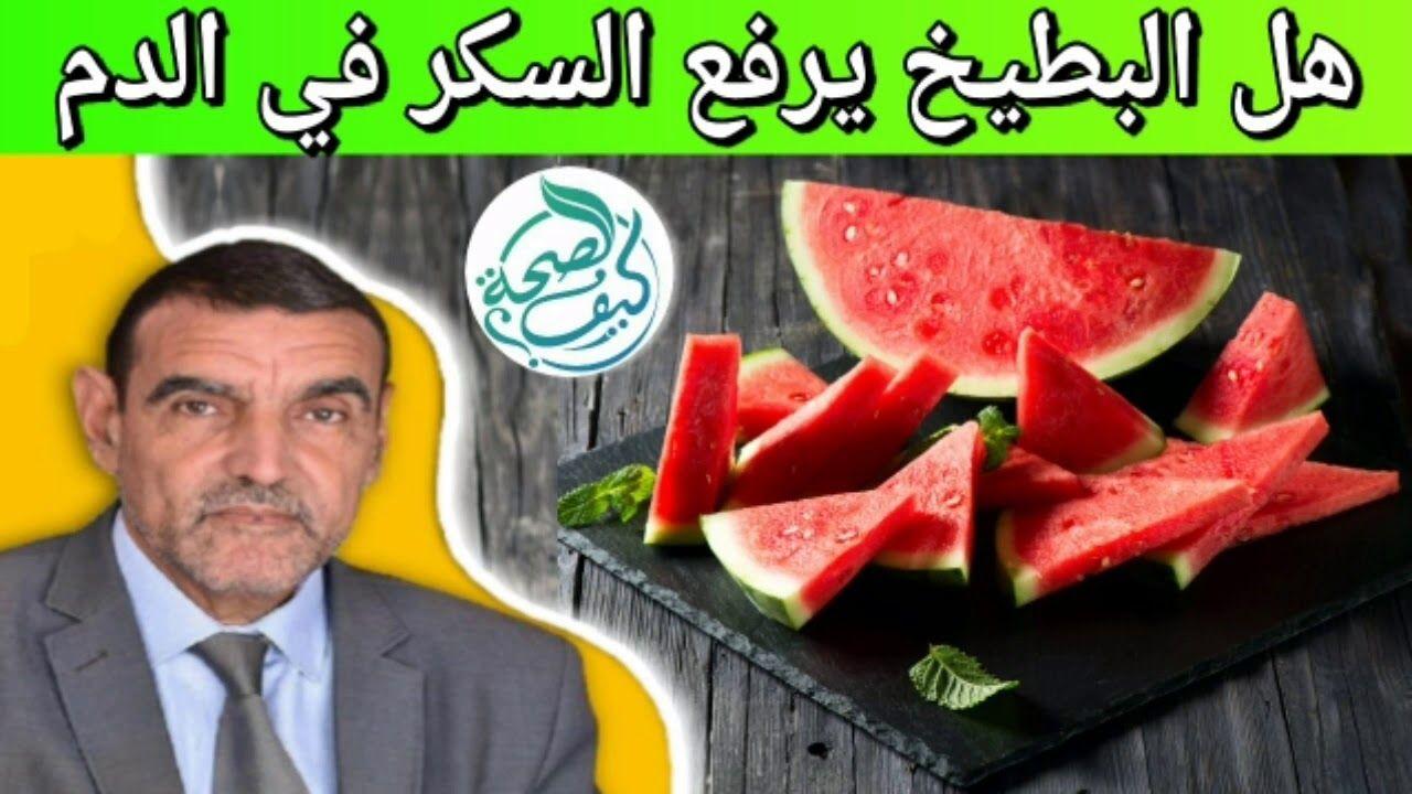 هل البطيخ الأحمر يرفع السكر في الدم إليك الجواب مع الدكتور محمد الفا Watermelon Food Fruit