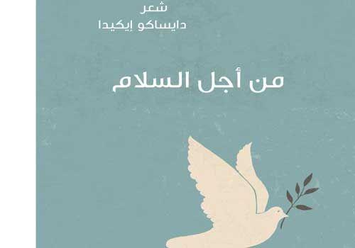 #كتاب  من أجل السلام ( شعر ) لـ دايساكو إيكيدا  تحميل وقراءة اونلاين من هنا : https://t.co/hYD4WBxRsy https://t.co/kThvc2bq60