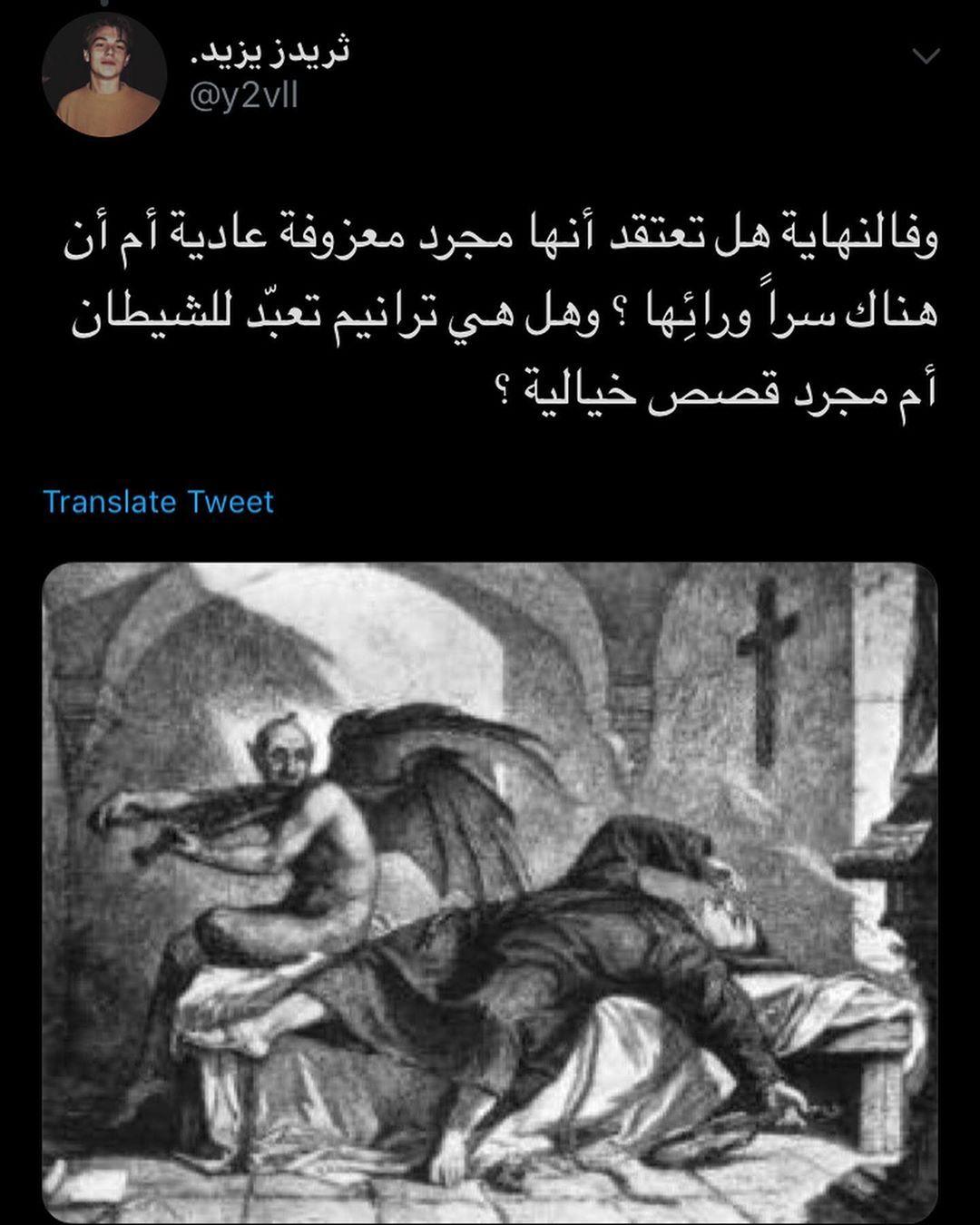 معزوفة الشيطان Panduan Mendalam Oleh Marwa We