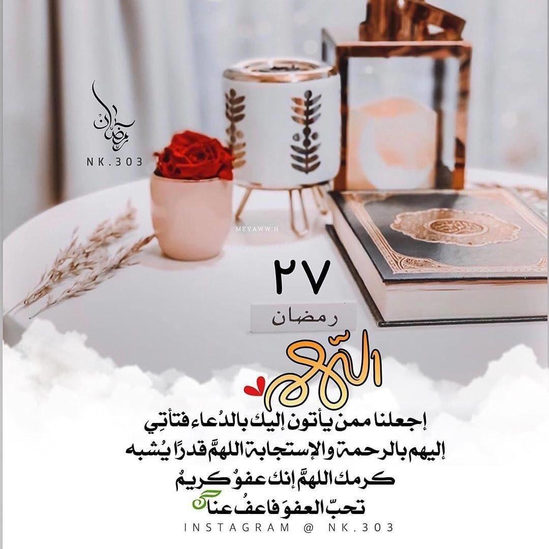 اليوم ٢٧ رمضان Place Card Holders Place Cards Card Holder