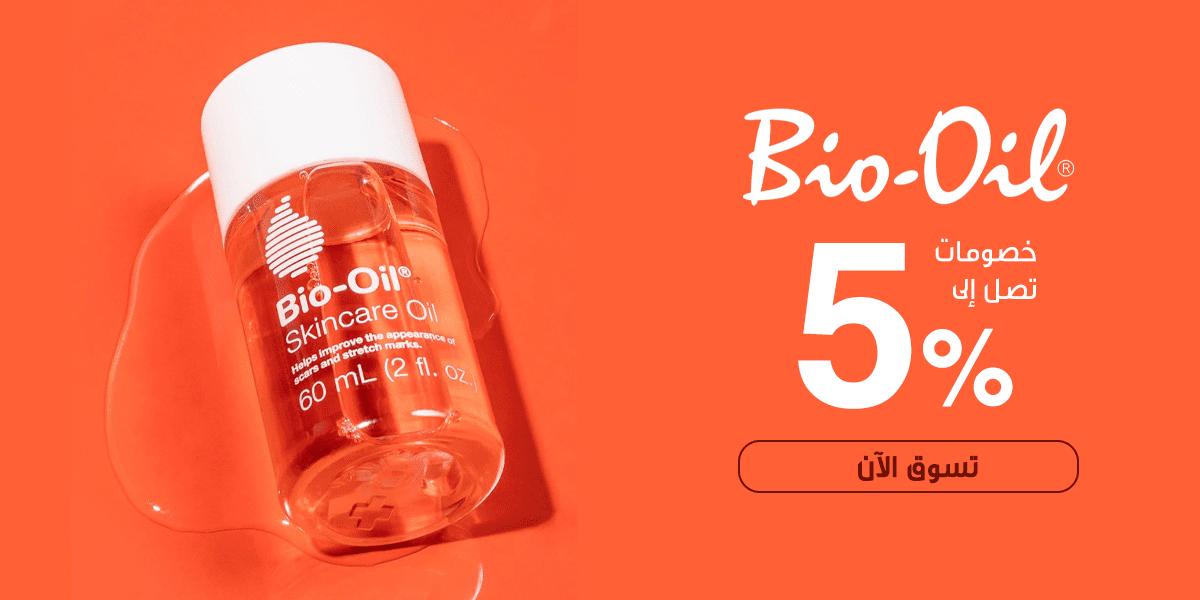 نايس ون Bio Oil Oil Skin Care Oils