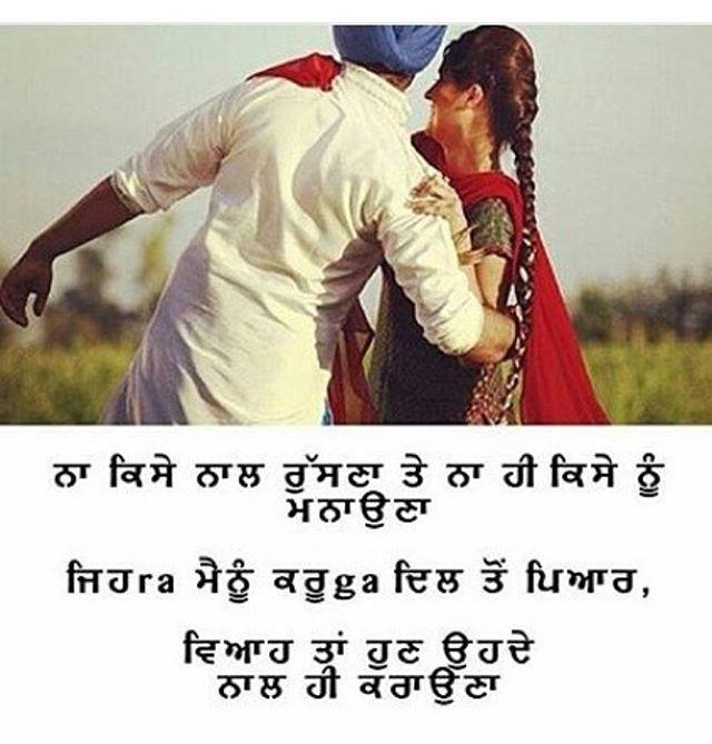 Best Couple Quotes In Hindi: Teri Meri Jodi . . . . . #PunjabiJodi