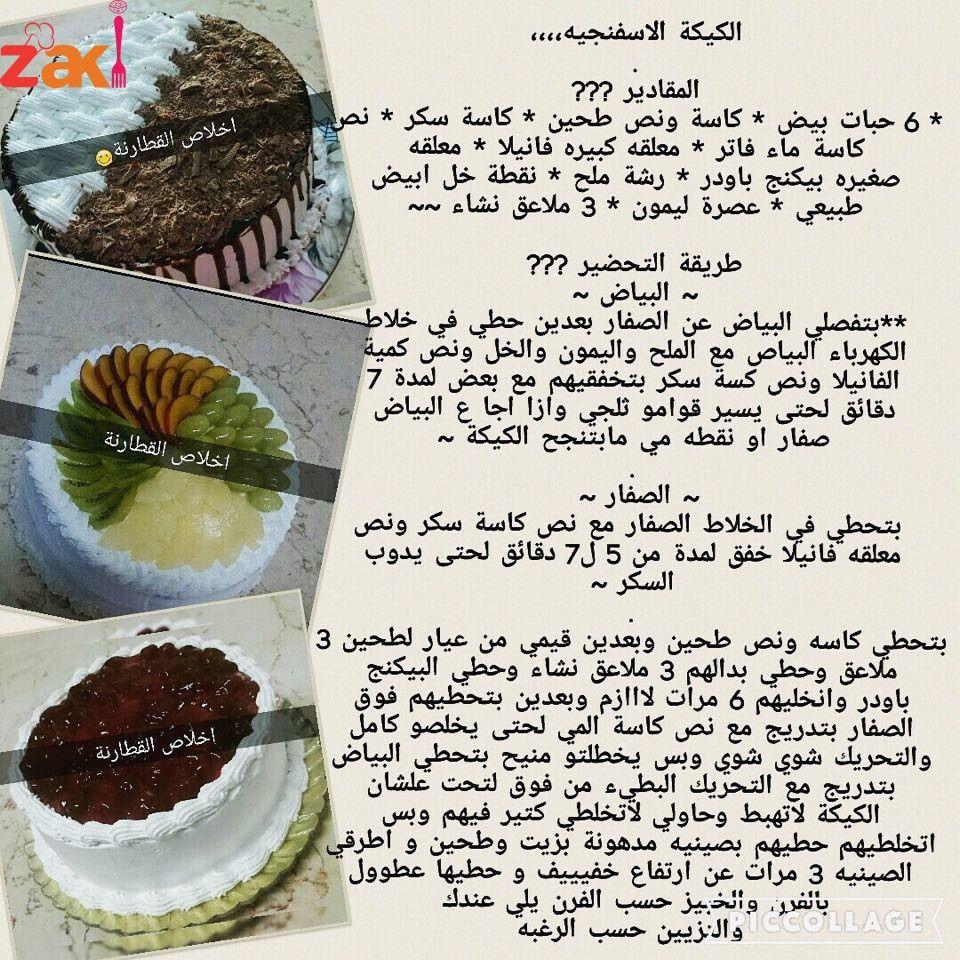 الكيكة الاسفنجيه لزيييزة كتيير زاكي
