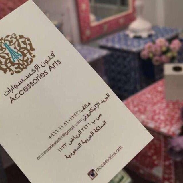 معرض فنون الاكسسوارات لمتذوقي فن المنزل الراقي الرياض Accessories Arts Showroom For Whom In Relation With Home Accessor Cards Cards Against Humanity Projects