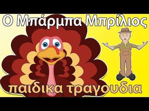 e7e321850e9 παιδικά τραγούδια ελληνικά | Ο Μπάρμπα Μπρίλιος | Paidika Tragoudia Greek |  Greek Nursery Rhymes -