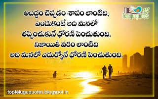 Top Telugu Quotes Latest Free Life Quotes And Picture Messages In