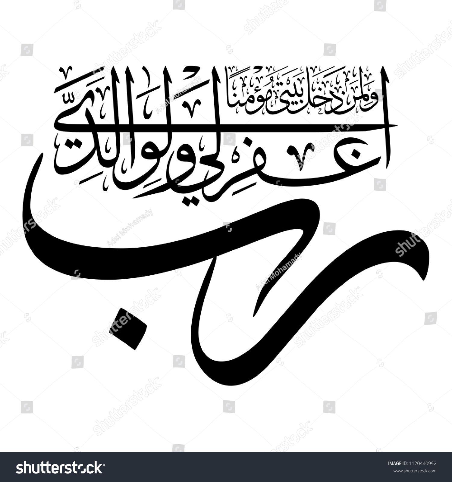 رب إغفر لي ولوالدي ولمن دخل بيتي مؤمنا Islamic Art Calligraphy Islamic Caligraphy Art Caligraphy Art
