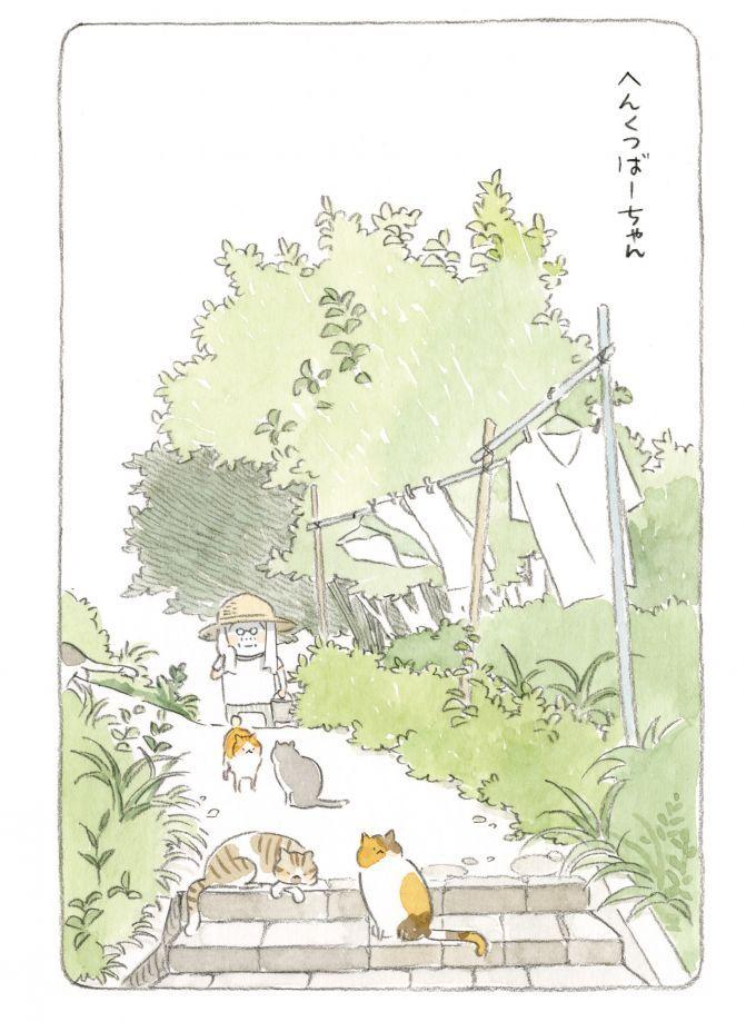 「へんくつばーちゃん」~ねことじいちゃん ほっこり癒される猫との暮らし(31)【連載】