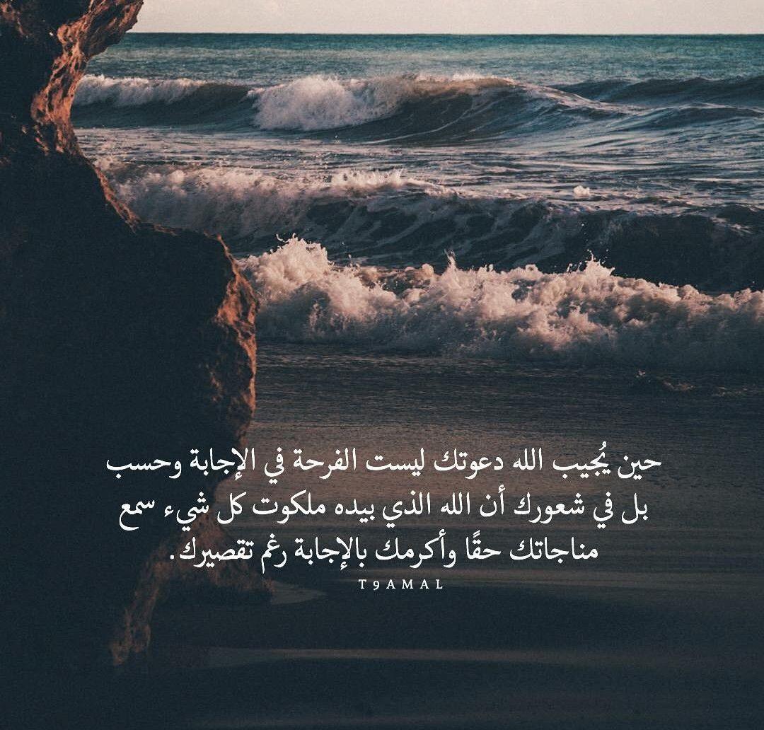 اللهم فرحة كتلك يا الله فرحة تغير بها مجري حياتي Quran Quotes Arabic Quotes Islamic Inspirational Quotes