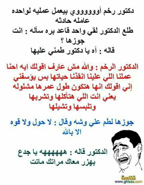 هههههههه نكت نكته ضحك نكت مضحكه صور ضحك Jokes Quotes Funny Words Arabic Funny