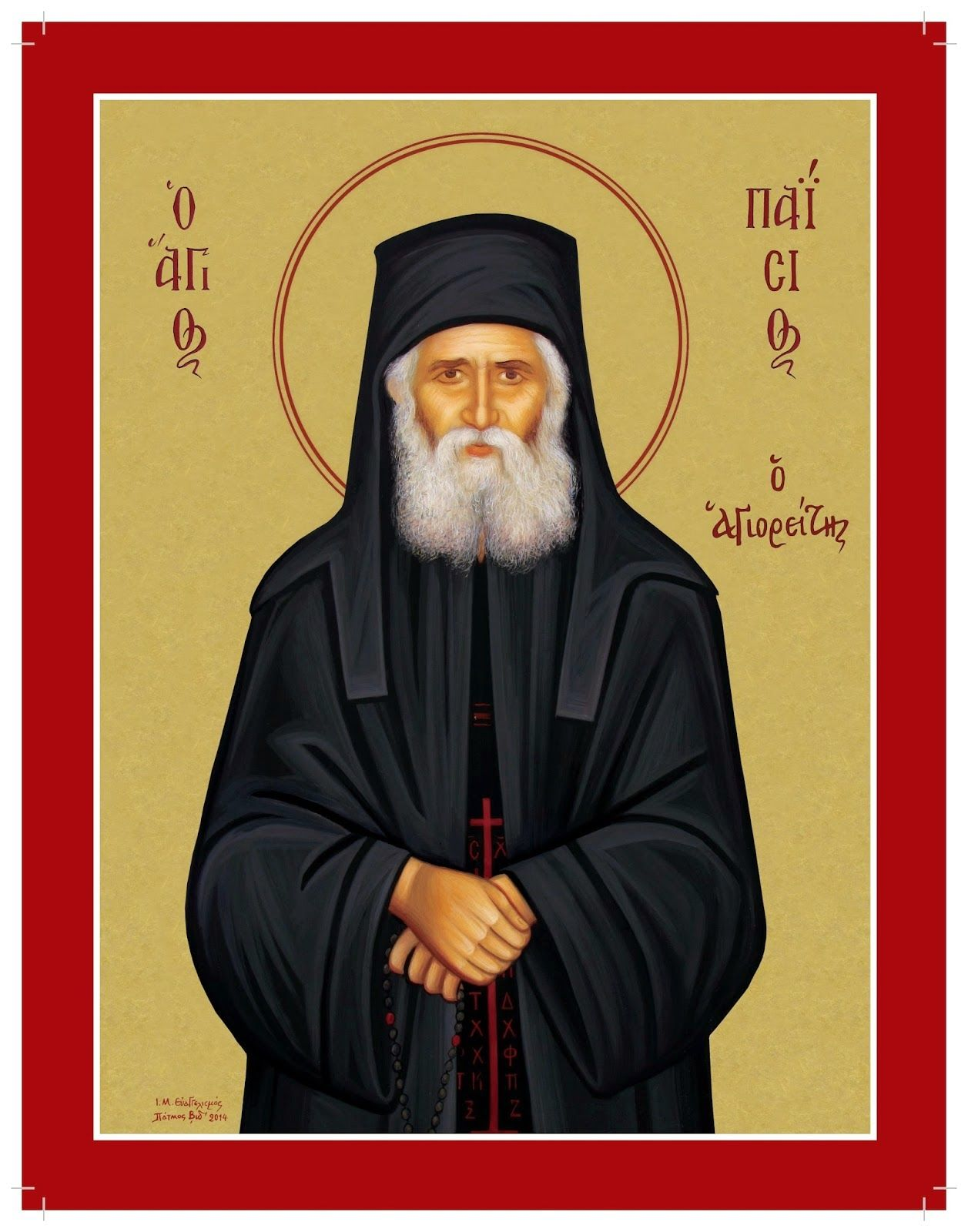 MYSTAGOGY: Saint Paisios and the Young Man With Protestant Leanings |  Orthodox catholic, Orthodox icons, Eastern orthodox church
