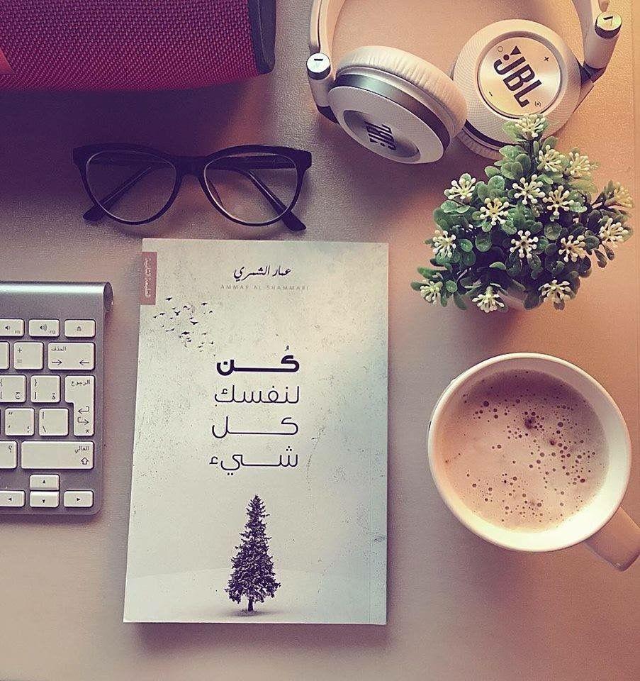 حفظ كتاب كن لنفسك كل شيئ Arabic Books Book Qoutes Book Quotes
