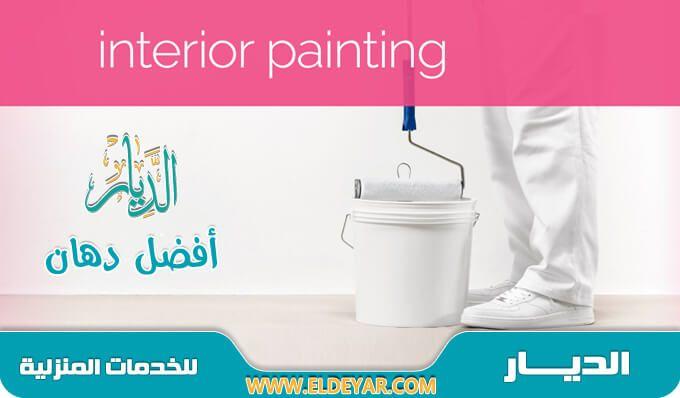 أفضل معلم دهان بجدة ومعلم بوية ممتاز لدى شركة دهانات في جده بعروض وخصومات مذهلة Interior Paint Painting Interior