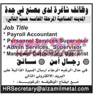 وظائف خاليه السعوديه وظائف شاغرة لدى مصنع فى جدة Job Title Math Job