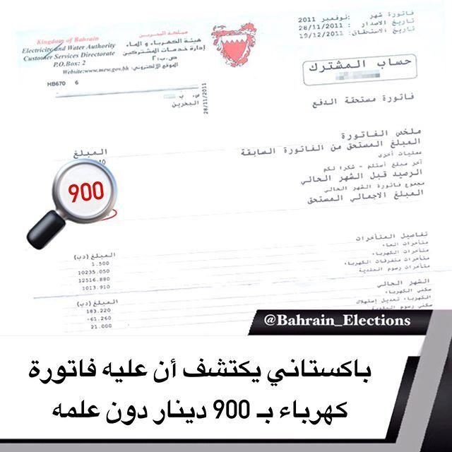 البحرين باكستاني يكتشف أن عليه فاتورة كهرباء بـ 900 دينار دون علمه توجه عامل باكستاني إلى الكهرباء والماء لتسجيل حساب باسمه إلا أنه تفاجأ Election Bahrain
