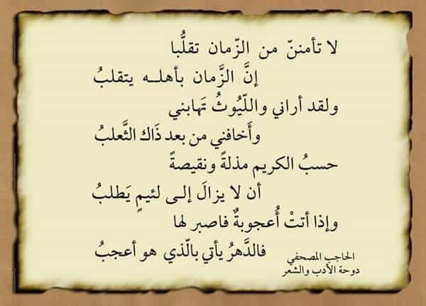 فالدهر يأتى بالذى هى أعجب Words Quotes Cool Words Quotes