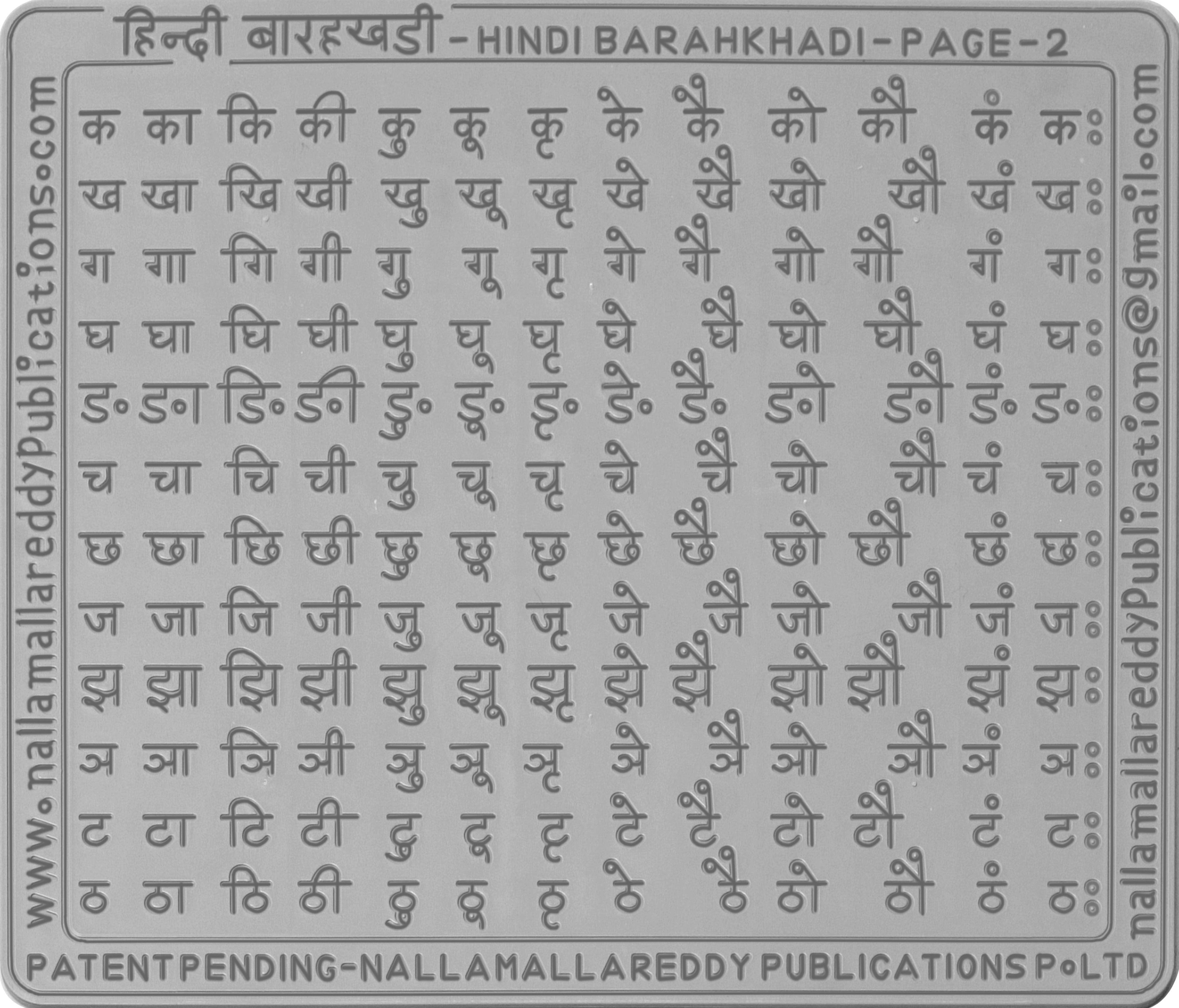 Tlm For Primary School In Hindi Sample Of Primary School Organogram Hindi Language Learning Hindi Worksheets Learn Hindi [ 3544 x 4144 Pixel ]