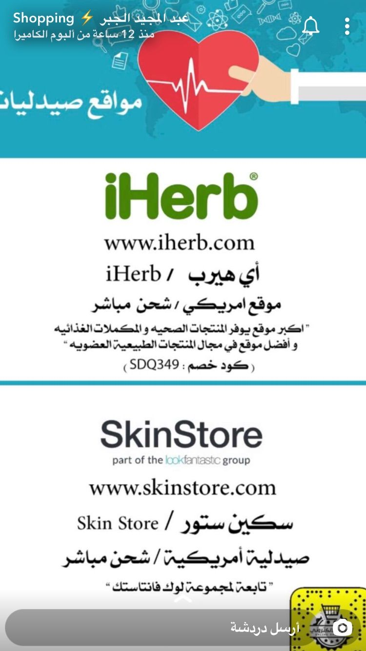 Pin By Ebt198 On تسوق اولاين Skin Store Online Shoping Shopping Sites