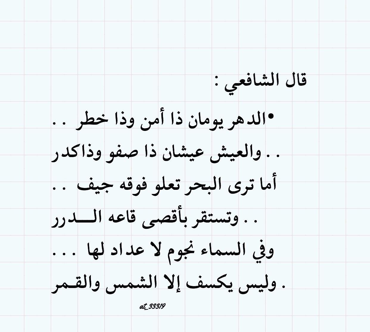 من اقول الشافعي Arabic Quotes Arabic Words Photo Quotes