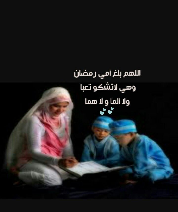 اللهم بلغ أمي رنضان Movie Posters Islamic Quotes Movies