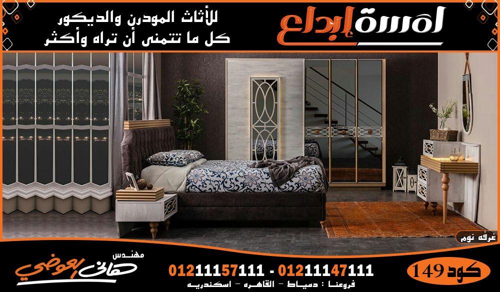 كتالوج جديد مودرن لغرف النوم غرف نوم معارض الاسكندرية معارض القاهرة Room Home Decor Furniture