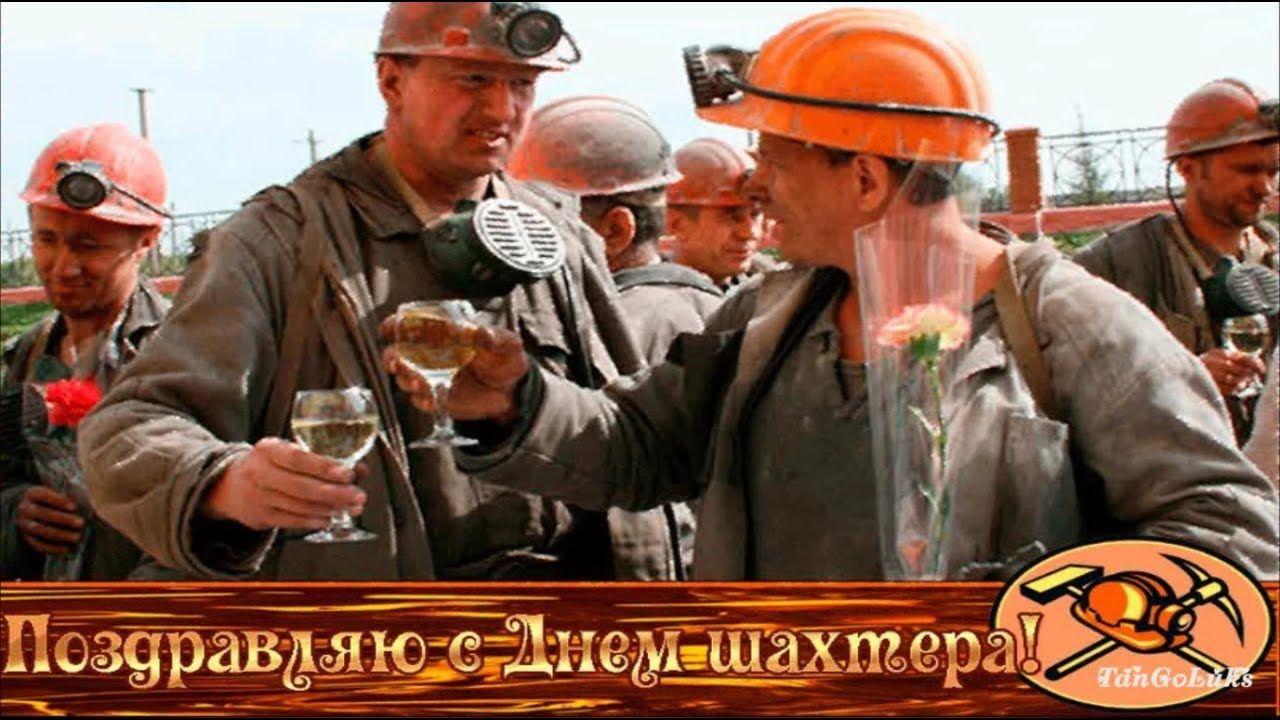 Красивые открытки к дню шахтера