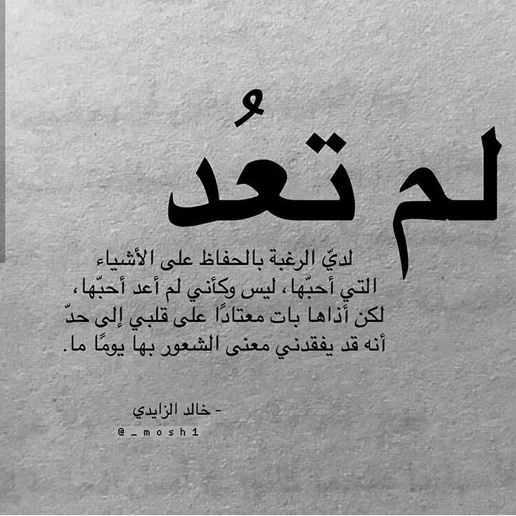 Pin By Liya On إليك يا وجعي يا وجع الذكريات Book Quotes Quotations Inspirational Quotes About Success