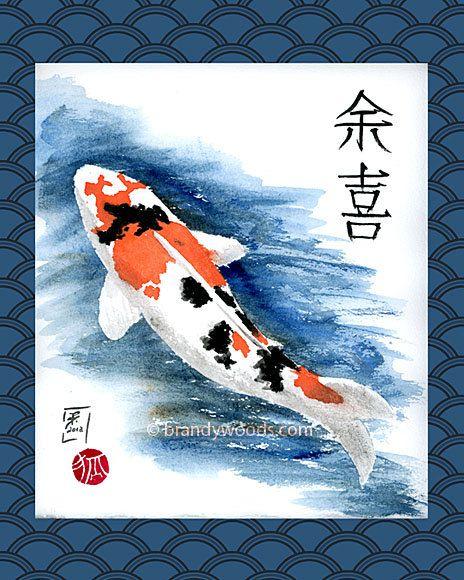 Chinese japanese brush painting watercolor koi carp feng for Japanese koi painting
