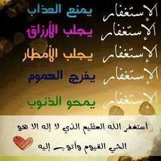 صور عن الاستغفار صور اسلامية عن فضل الاستغفار ميكساتك Salaah Arabic Calligraphy Quotes