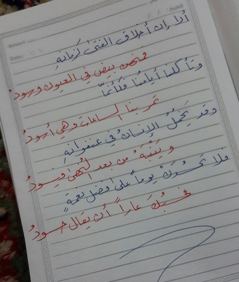 Pin By سوف الجين On تعلم خط الرقعة بالقلم العادي Arabic Calligraphy Art Language Vocabulary Arabic Words