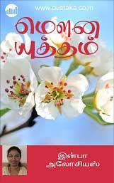 Mouna Yutham - Tamil eBook | aaa in 2019 | Romantic novels