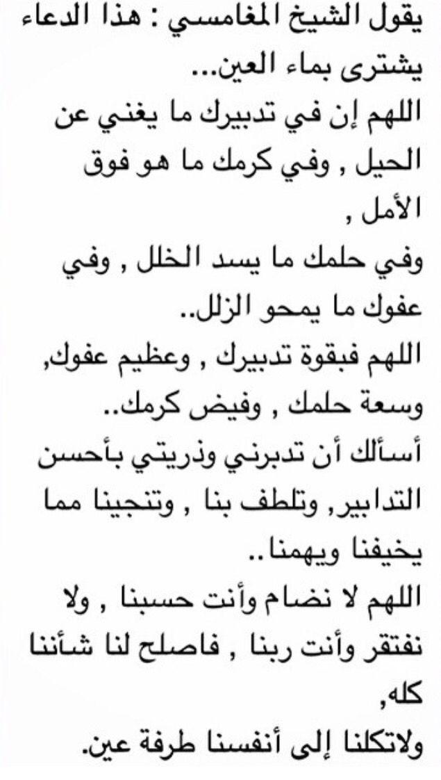 Pin By Hadeel On دعاء Islam Hadith Islamic Quotes Quran Arabic Quotes