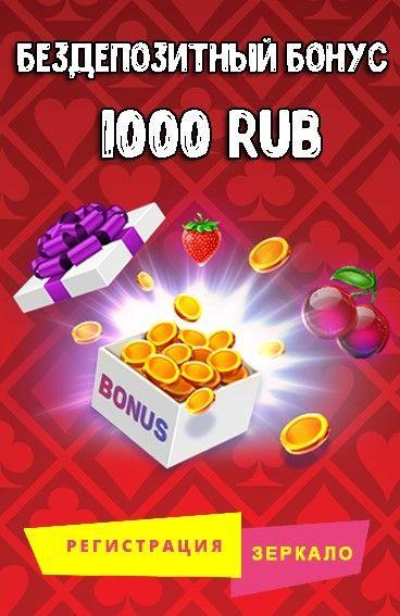 фонбет бонус 1000 рублей