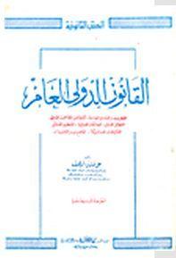 تحميل كتاب القانون الدولي العام الدكتور علي صادق أبو هيف