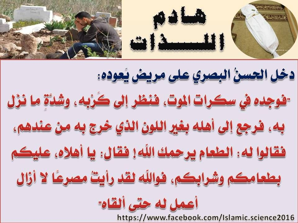 Pin By الدعوة إلى الله On أحاديث نبوية شريفة عن عذاب القبر ونعيمه Arabic Calligraphy Calligraphy