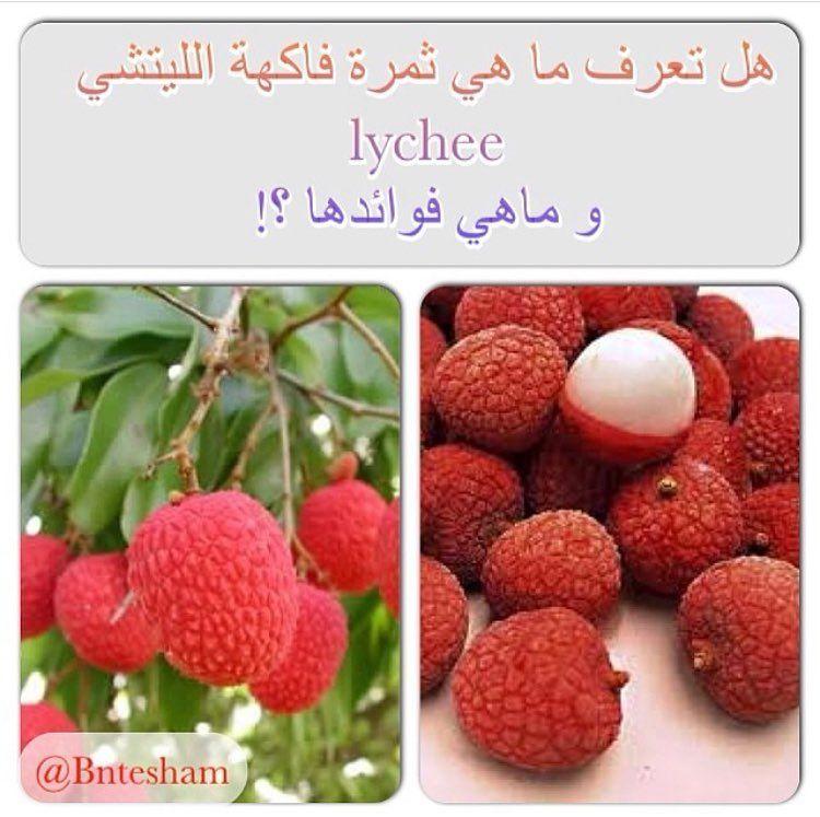هل تعرف ما هي ثمرة فاكهة الليتشي Lychee و ماعي فوائدها هناك العدين من الفوائد لفاكهة الليتشي جعلتها من بين Place Card Holders Vegetables Fruits Vegetables