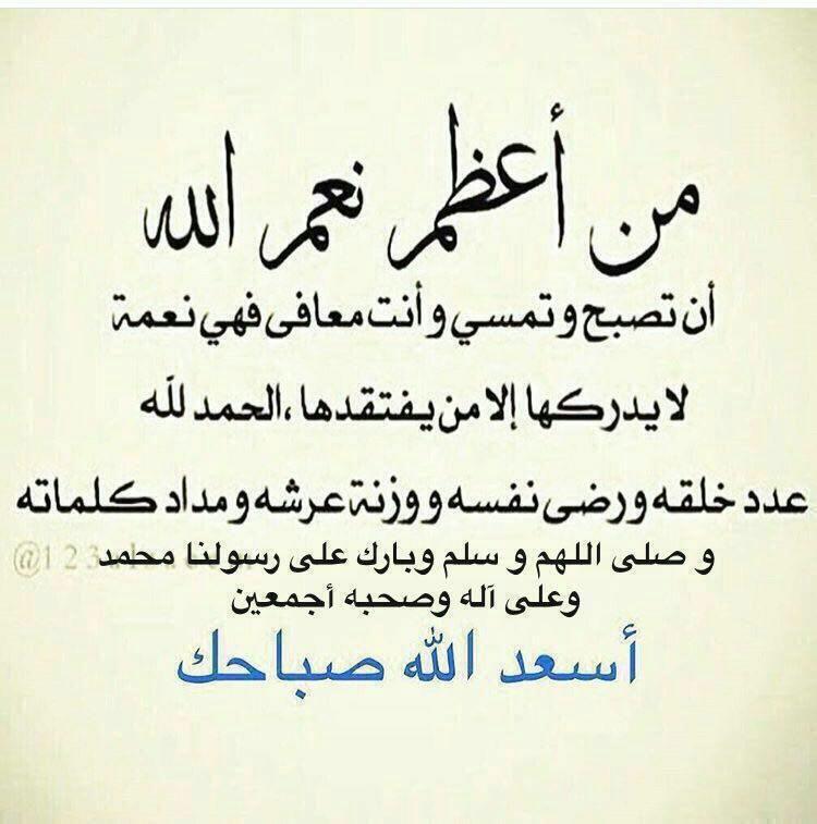 Pin By Manal On صباح الخير Calligraphy Arabic Calligraphy Allah Islam